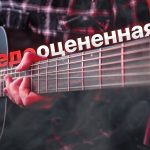OST Pink Panther fingerstyle tabs (Artem Mironenko)