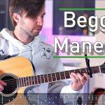 Måneskin – Beggin' fingerstyle tabs